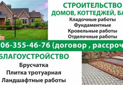 Строительство домов, коттеджей, бань и благоустройство территории