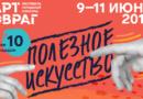 В Выксе пройдет 8-й фестиваль Арт-Овраг