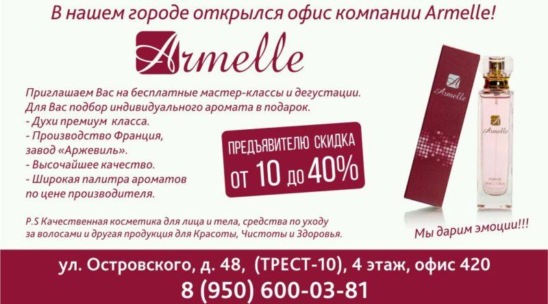 В нашем городе открылся офис компании Armelle!