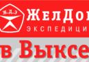 «ЖелДорЭкспедиция» теперь в Выксе