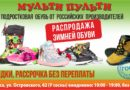 «Мульти Пульти» магазин детской и подростковой обуви в Выксе