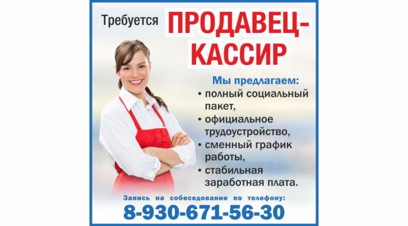 ТРЕБУЕТСЯПРОДАВЕЦ-КАССИР