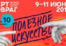 8-й фестиваль городской культуры Арт Оврагобъявил программу