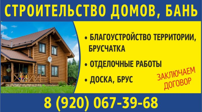 Строительство домов и бань