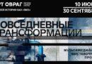 Мультимедийная выставка «Повседневные трансформации»