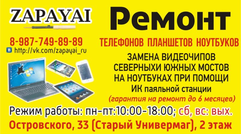«ЗАПАЯЙ»РЕМОНТТЕЛЕФОНОВ, ПЛАНШЕТОВ, НОУТБУКОВ