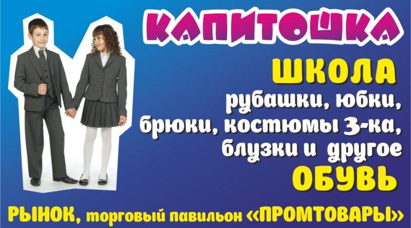 Отдел «КАПИТОШКА» одежда для школы