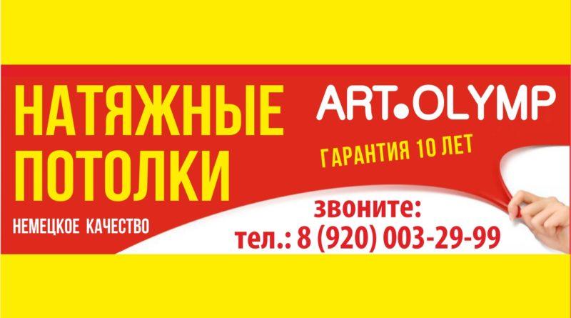 «Арт Олимп» натяжные потолки в Выксе