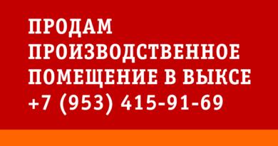 Продам производственно-складское помещение в Выксе