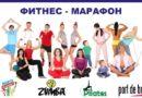 11 августа в 14.00 — Фитнес-марафон