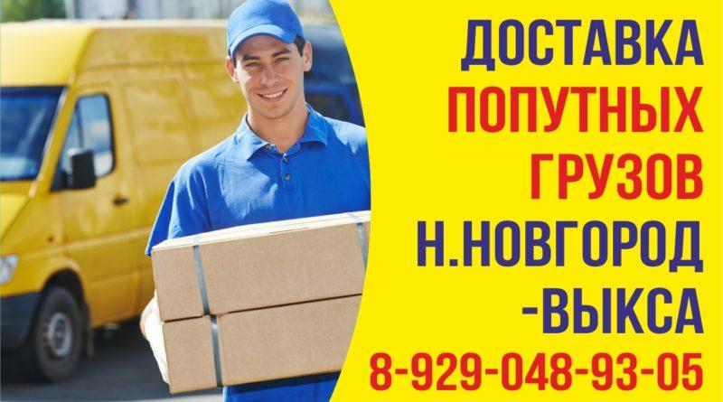 Доставка попутных гузов Н.Новгород-Выкса