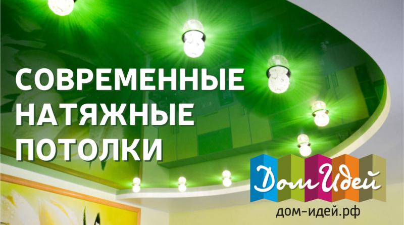 Где заказать современные натяжные потолки в Выксе?