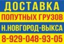 Доставка попутных грузов Н.НОВГОРОД-ВЫКСА