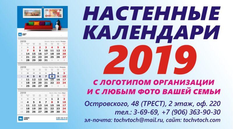НАСТЕННЫЙ КАЛЕНДАРЬ на 2019 год