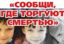 В Нижегородской области стартовала акция «Сообщи, где торгуют смертью!»