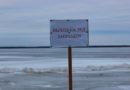 ВНИМАНИЕ! Неокрепший лед — опасен! Выход на лед запрещен!