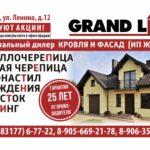 «Grand Line» в Выксе