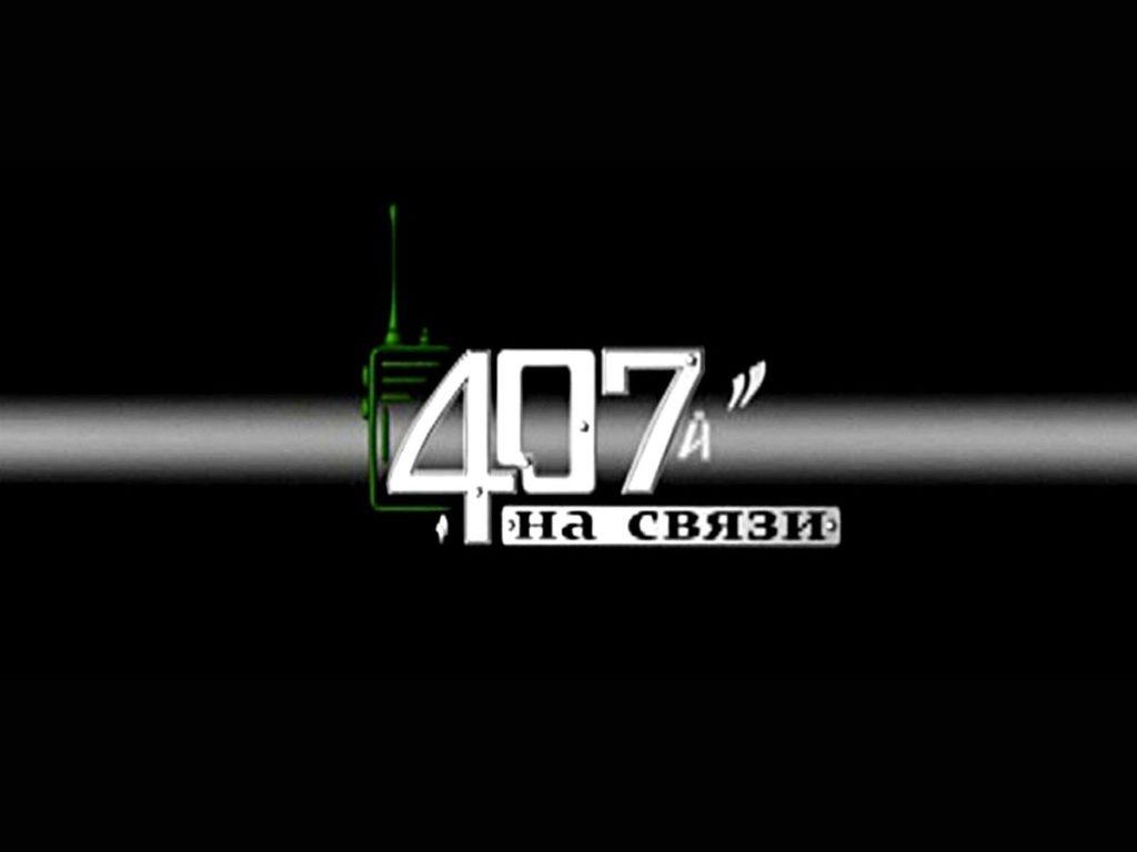 ОГИБДД рекомендует подписаться на YouTube канал «407-й на связи ...