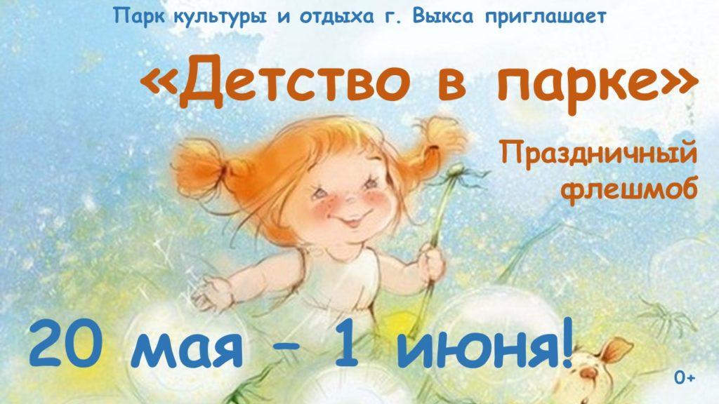 Выксунский парк объявляет старт интернет-флешмоба «Детство в парке»!