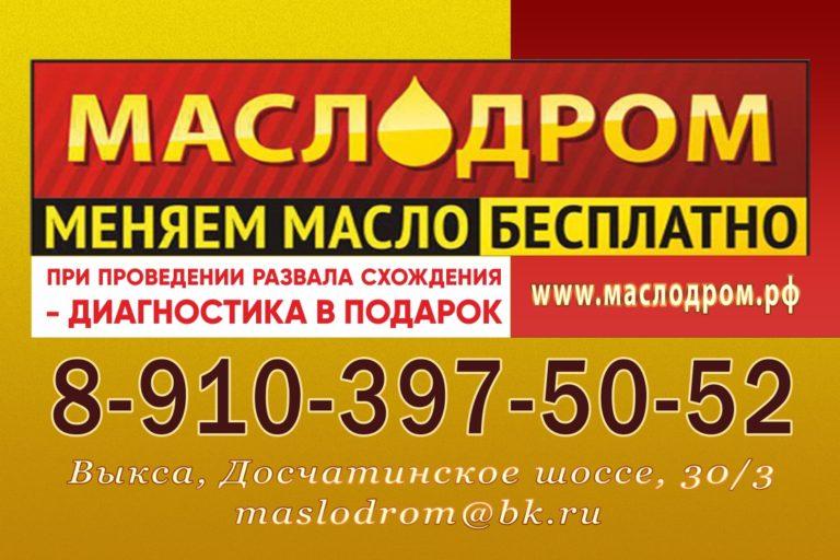 Автосервис «Маслодром» — замена масла бесплатно 2