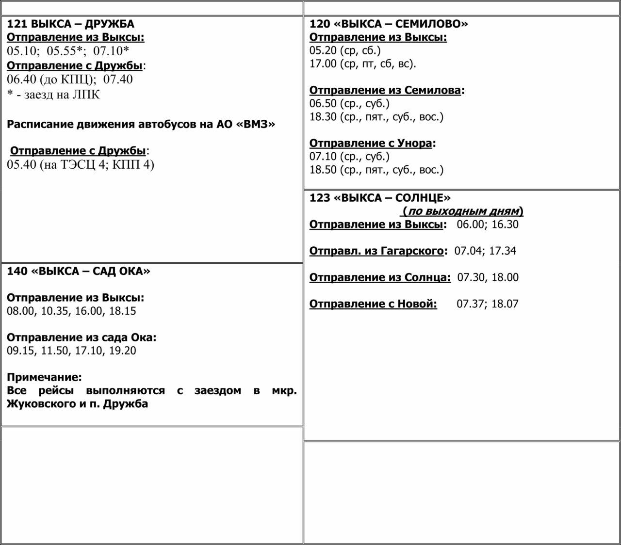 ВРЕМЕННОЕ РАСПИСАНИЕ выксунских пригородных автобусов с 7.06.2020г. на период I - II этапа снятия ограничений 2