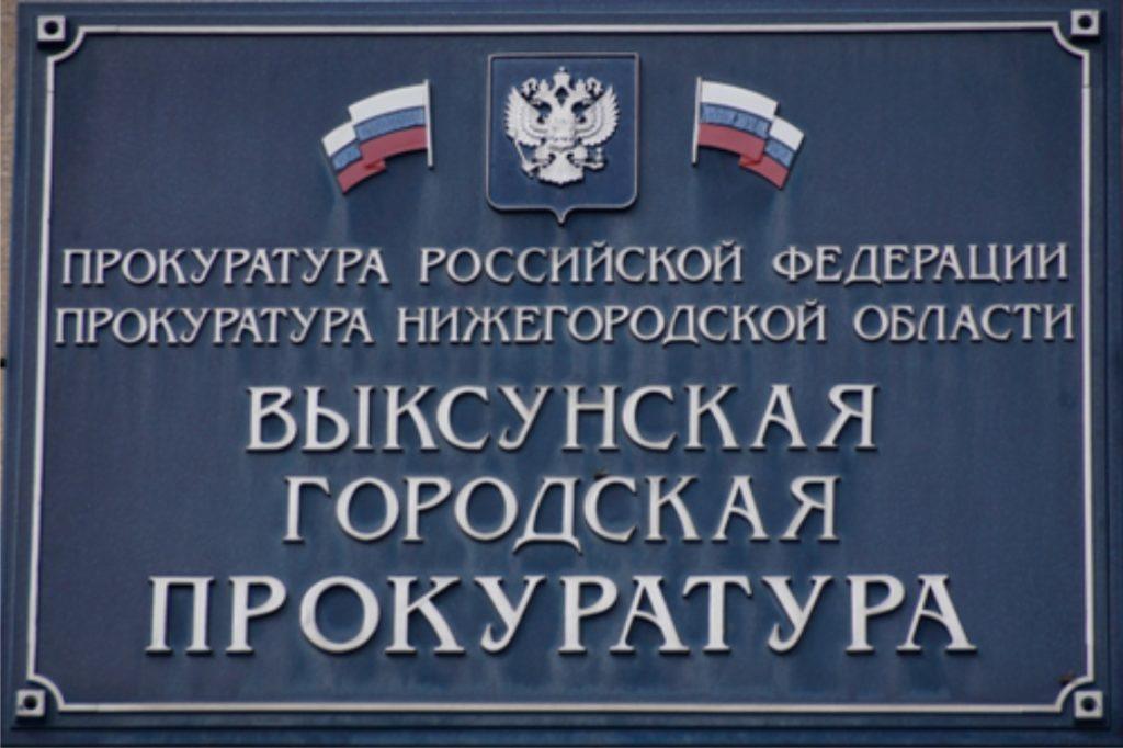 Выксунская городская прокуратура выявила факт трудоустройства бывшего служащего с нарушением антикоррупционного закона