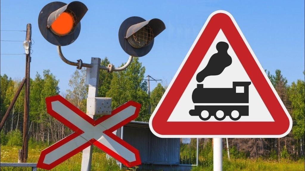 Оперативно-профилактическое мероприятие «Железнодорожный переезд»