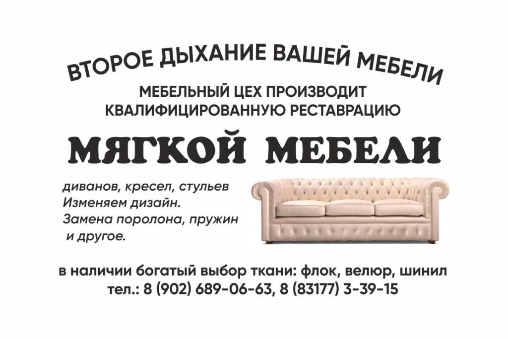 ремонт и перетяжка мебели в выксе