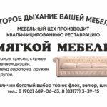 Реставрация мягкой мебели в Выксе