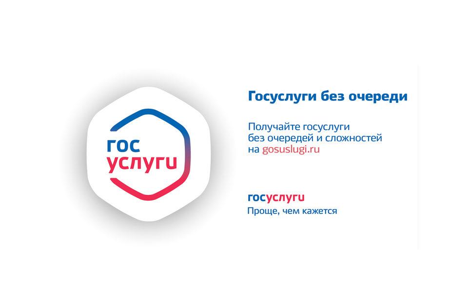 Выксунский МВД рекомендует гражданам зарегистрироваться на портале госуслуг