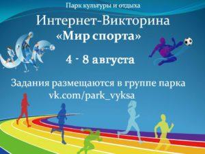 Спортивная интернет-викторина «Мир спорта»