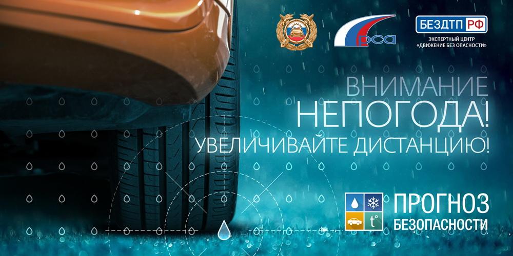 Особенности управления транспортным средством при дожде