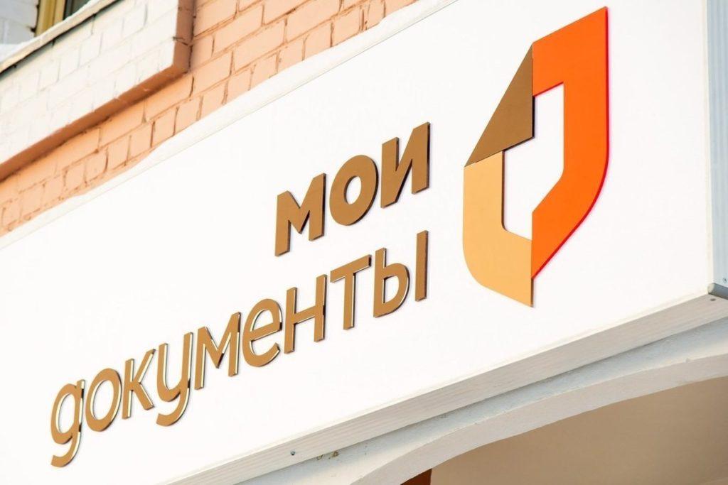 Россиянам разрешили регистрировать автомобили в МФЦ