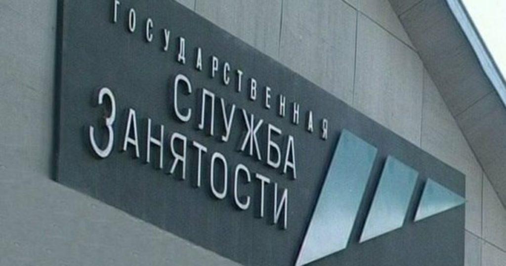 Служба занятости сосчитает безработных жителей Нижегородской области
