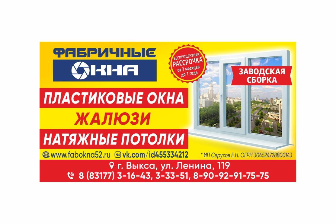 Фабричные окна в Выксе