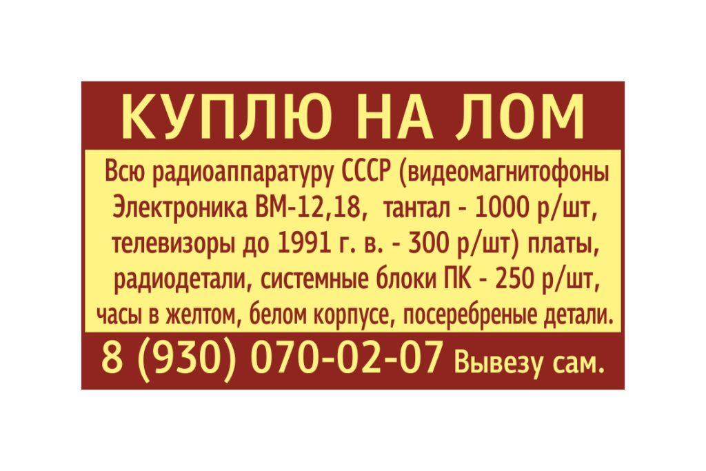 Куплю на лом аппаратуру СССР (С)