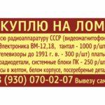 КУПЛЮ НА ЛОМ всю радиоаппаратуру СССР
