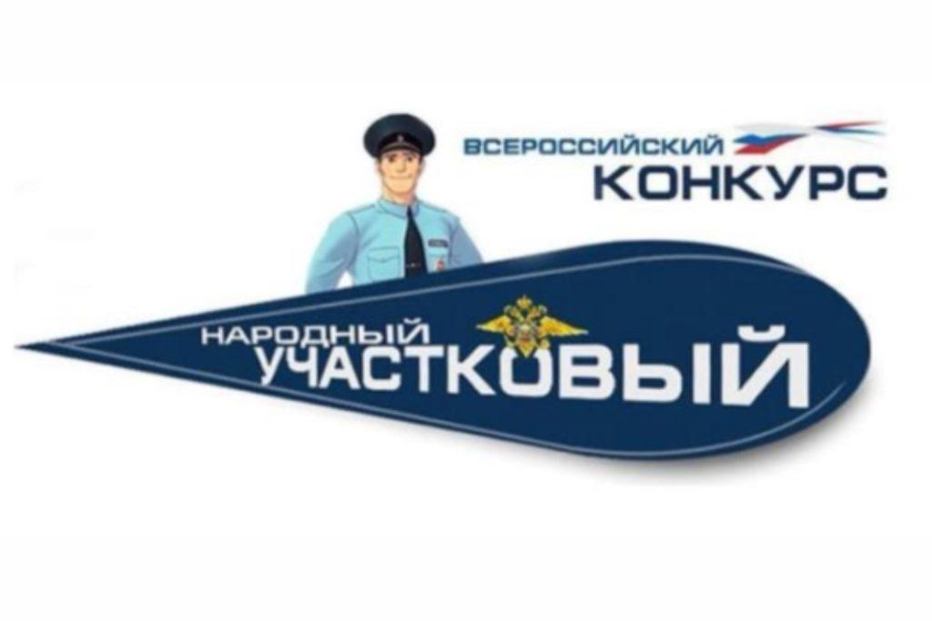 Народный участковый 2020.