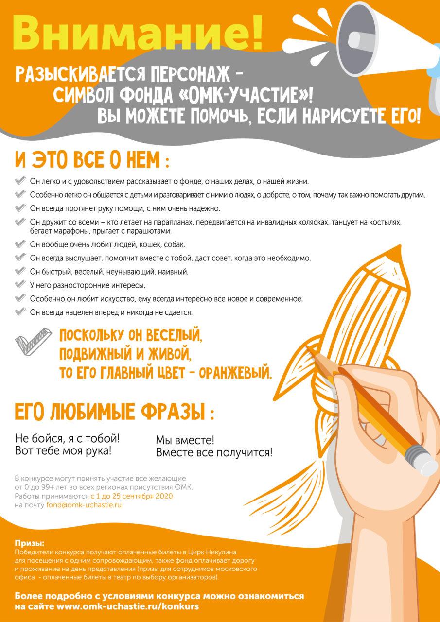 """Конкурс благотворительного фонда """"ОМК-Участие"""""""
