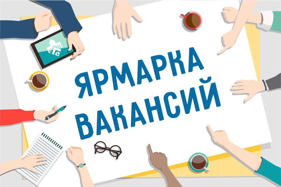 Ярмарки вакансий в режиме онлайн пройдут 5 районах в Нижегородской области