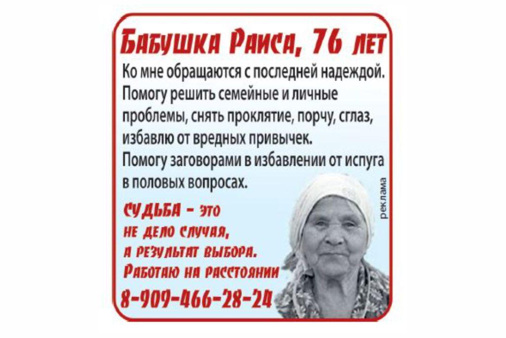 Бабушка Раиса