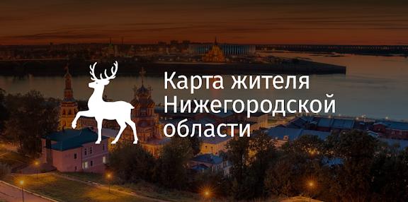 Разработана инструкция по заполнению отчета на сайте «Карта жителя Нижегородской области» для предприятий и организаций