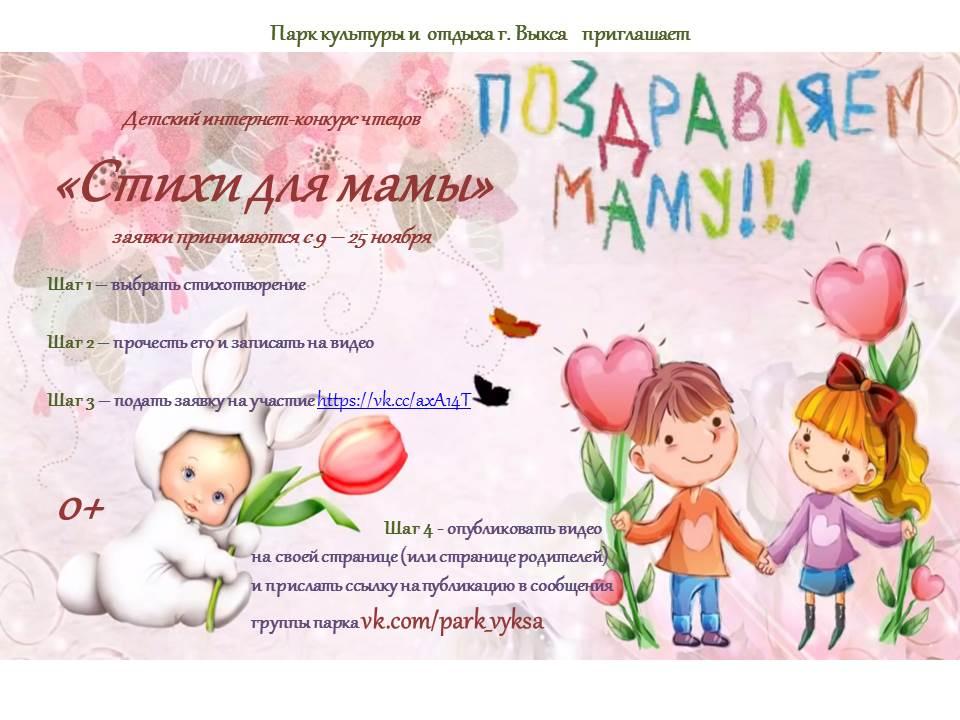 Афиша конкурс чтецов День матери