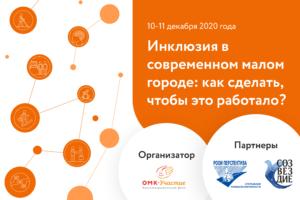 Благотворительный фонд «ОМК-Участие» проведет всероссийскую конференцию на тему развития инклюзии в малых городах