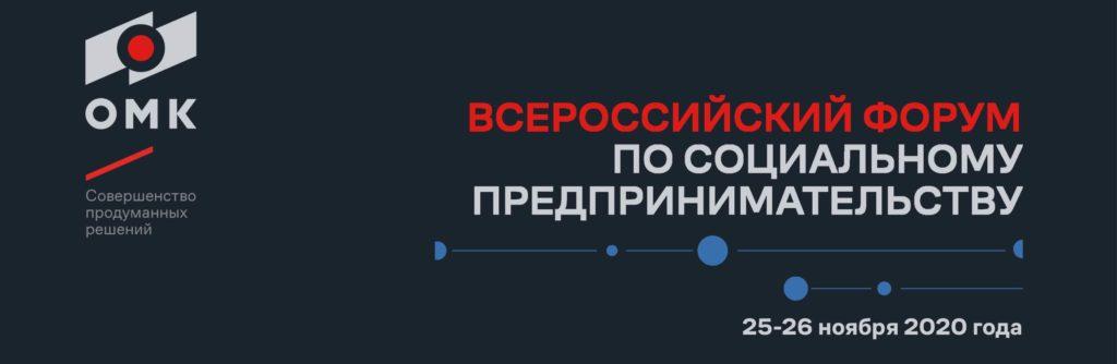 ОМК выступила организатором Всероссийского форума по социальному предпринимательству
