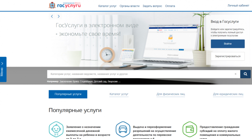 Начал работу обновленный портал госуслуг Нижегородской области
