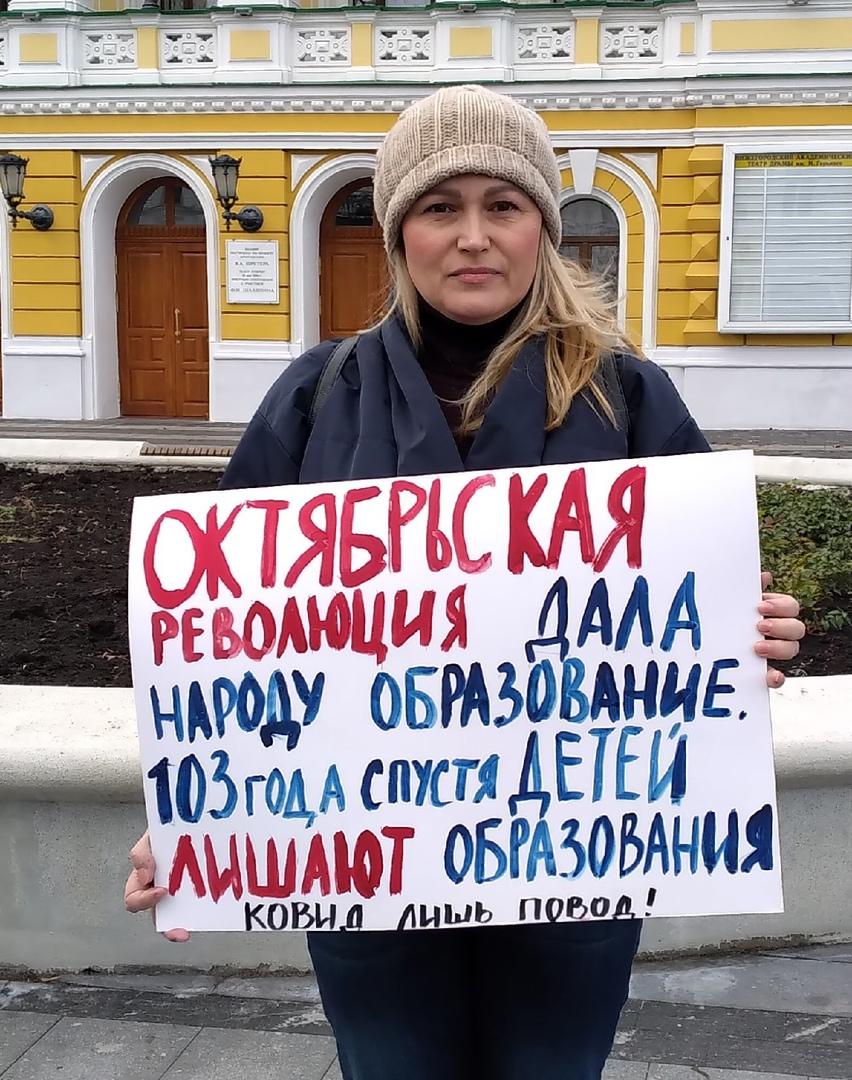 Нижегородцы вышли на пикет против дистанционного образования.