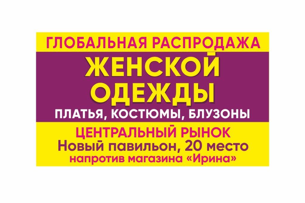 ГЛОБАЛЬНАЯ РАСПРОДАЖА ЖЕНСКОЙ ОДЕЖДЫ н, 20 место напротив магазина «Ирина»