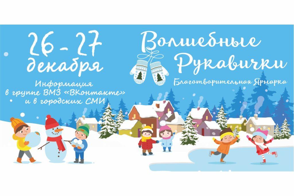 26 и 27 декабря в Выксе в четвертый раз пройдет благотворительная ярмарка «Волшебные рукавички»