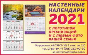 настенные календари 2021